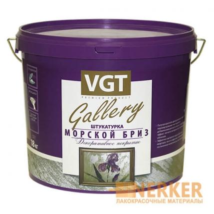 Декоративная штукатурка «Морской бриз» VGT (ВГТ)