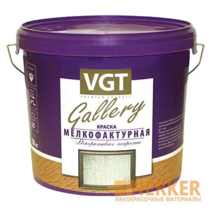 Краска мелкофактурная ВГТ (VGT)
